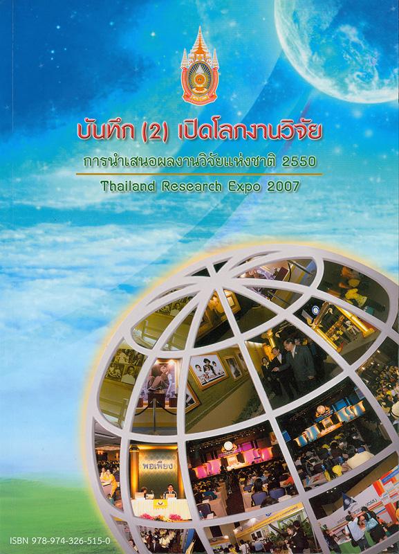 บันทึก (2) เปิดโลกงานวิจัย :การนำเสนอผลงานวิจัยแห่งชาติ 2550 /จัดโดย สำนักงานคณะกรรมการวิจัยแห่งชาติ||การนำเสนอผลงานวิจัยแห่งชาติ 2550|Thailand research expo 2007