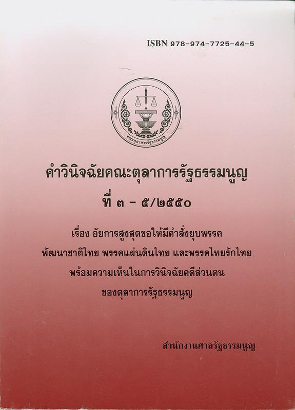 คำวินิจฉัยคณะตุลาการรัฐธรรมนูญ ที่ 3-5/2550 เรื่อง อัยการสูงสุดขอให้มีคำสั่งยุบพรรคพัฒนาชาติไทย พรรคแผ่นดินไทย และพรรคไทยรักไทย /สำนักงานศาลรัฐธรรมนูญ||อัยการสูงสุดขอให้มีคำสั่งยุบพรรคพัฒนาชาติไทย พรรคแผ่นดินไทย และพรรคไทยรักไทย พร้อมความเห็นในการวินิจฉัยคดีส่วนตนของตุลาการรัฐธรรมนูญ
