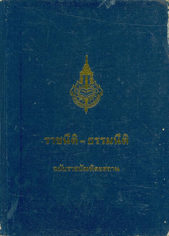 ราชนีติ - ธรรมนีติ :ฉบับราชบัณฑิตยสถาน/ราชบัณฑิตยสถาน