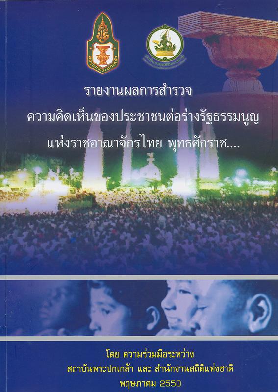 ความคิดเห็นของประชาชนต่อร่างรัฐธรรมนูญแห่งราชอาณาจักรไทย พุทธศักราช ... :ทั่วราชอาณาจักร (จำแนกเป็นรายภาค) /สถาบันพระปกเกล้า ร่วมกับ สำนักงานสถิติแห่งชาติ  รายงานผลการสำรวจความคิดเห็นของประชาชนต่อร่างรัฐธรรมนูญแห่งราชอาณาจักรไทย พุทธศักราช ... บทสรุปผู้บริหาร ความคิดเห็นของประชาชนต่อร่างรัฐธรรมนูญแห่งราชอาณาจักรไทย พุทธศักราช ...