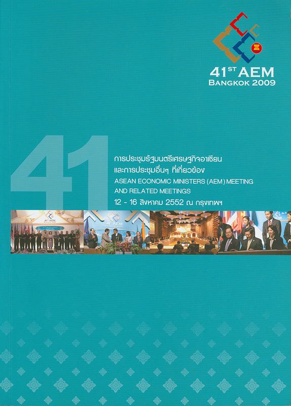 การประชุมรัฐมนตรีเศรษฐกิจอาเซียนและการประชุมอื่น ๆ ที่เกี่ยวข้อง :วันที่ 12-16 สิงหาคม 2552 ณ โรงแรมมิลเลนเนียมฮิลตัน กรุงเทพฯ / กรมเจรจาการค้าระหว่างประเทศ กระทรวงพาณิชย์ / Department of Trade Negotiations, Ministry of Commerce||Asean Economic Ministers (AEM) meeting and related meetings|การประชุมรัฐมนตรีเศรษฐกิจอาเซียน ครั้งที่ 41||ASEAN Economic Ministers Meeting (41st : 2009 : Bangkok, Thailand)