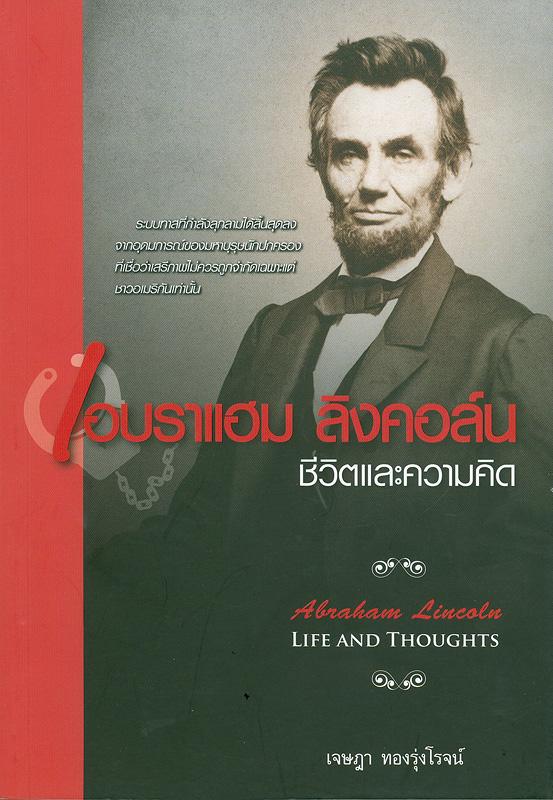 เอบราแฮม ลิงคอล์น :ชีวิตและความคิด /เจษฎา ทองรุ่งโรจน์||Abraham Lincoln : life and thoughts