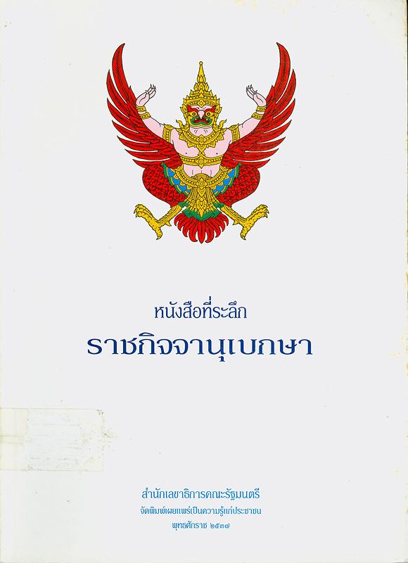 หนังสือที่ระลึกราชกิจจานุเบกษา /สำนักเลขาธิการคณะรัฐมนตรี