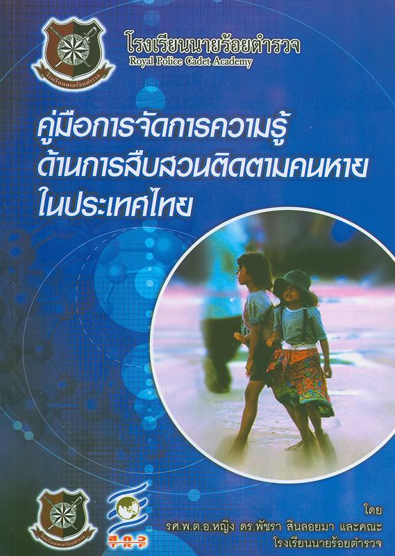 คู่มือการจัดการความรู้ด้านการสืบสวนติดตามคนหายในประเทศไทย /พัชรา สินลอยมา... [และคนอื่นๆ]