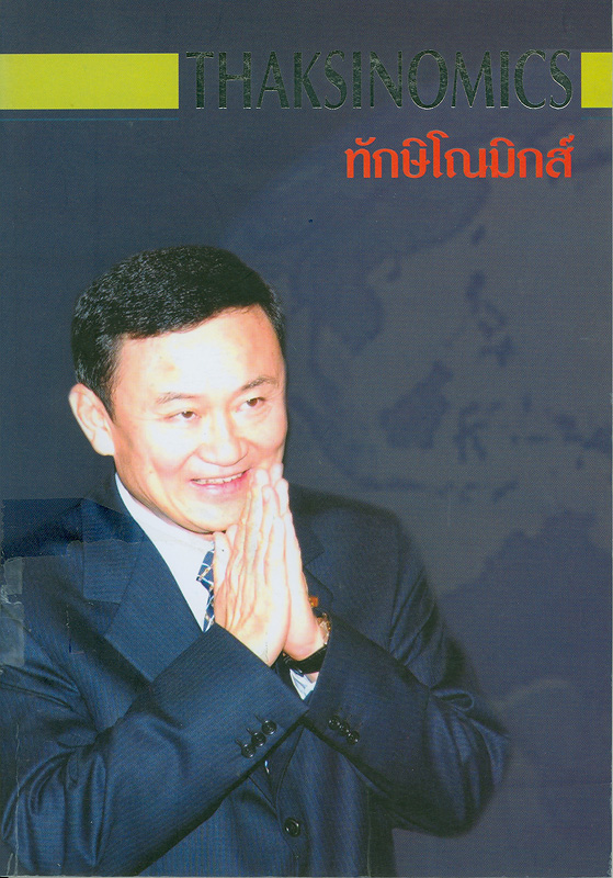 Thaksinomics :the Thai government's economic paradigm offers a new role for Thailand in the global economy /Thaksin Shinawatra||ทักษิโณมิกส์