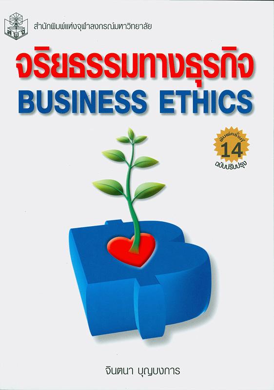 จริยธรรมทางธุรกิจ /จินตนา บุญบงการ||Business ethics