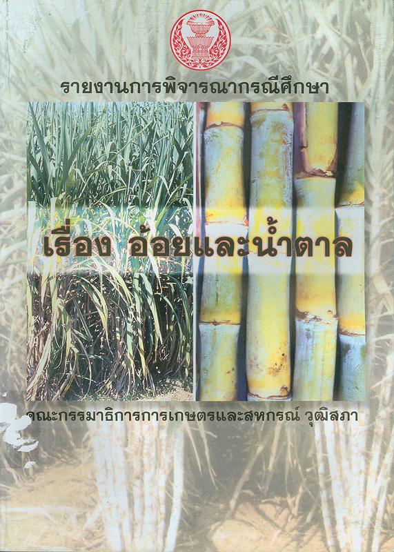 รายงานการพิจารณากรณีศึกษาเรื่อง อ้อยและน้ำตาล/คณะกรรมาธิการการเกษตรและสหกรณ์ วุฒิสภา