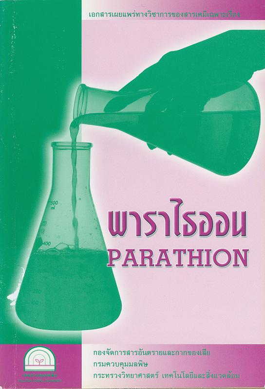พาราไธออน /กรมควบคุมมลพิษ กระทรวงวิทยาศาสตร์ เทคโนโลยีและสิ่งแวดล้อม  Parathion  เอกสารเผยแพร่ทางวิชาการของสารเคมีเฉพาะเรื่อง.