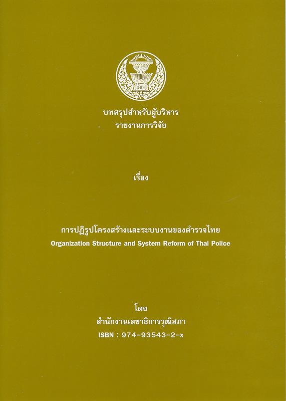 บทสรุปสำหรับผู้บริหาร รายงานการวิจัยเรื่อง การปฏิรูปโครงสร้างและระบบงานของตำรวจไทย /โดย สำนักงานเลขาธิการวุฒิสภา||Organization structure and system reform of Thai police|การปฏิรูปโครงสร้างและระบบงานของตำรวจไทย