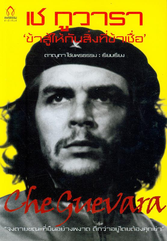 เช กูวารา :ข้าสู้ให้กับสิ่งที่ข้าเชื่อ/ดาณุภา ไชยพรธรรม||Che Guevara : I fight for the things I belive in