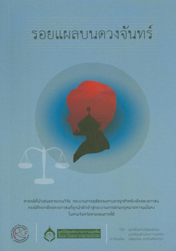 รอยแผลบนดวงจันทร์ /เล่าเรื่องโดย ระพีพรรณ สายัณห์ตระกูล