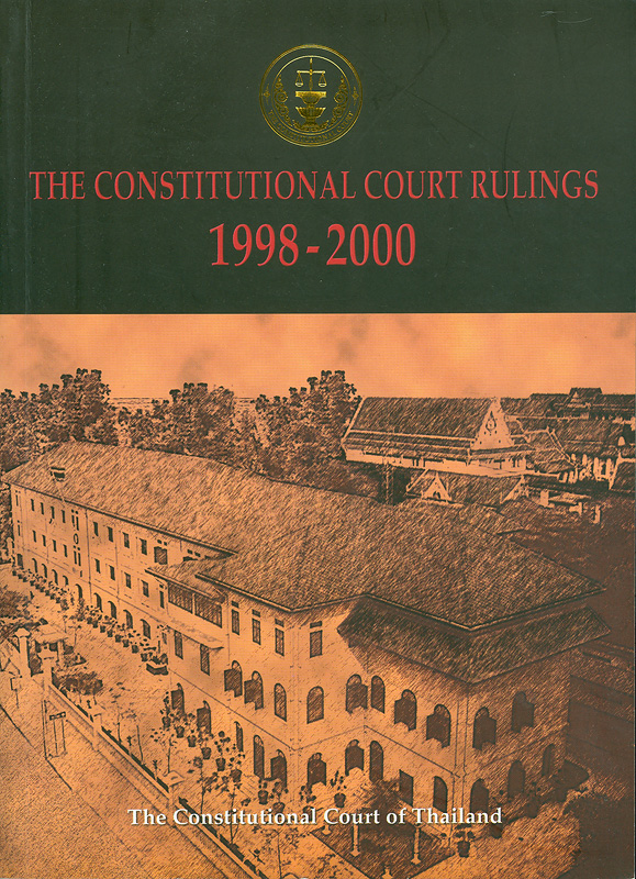 Constitutional Court Rulings 1998 - 2000 The Constitutional Court of Thailand /Office of the Constitutional Court ||Constitutional Court Rulings The Constitutional Court of Thailand|คำวินิจฉัยศาลรัฐธรรมนูญ พ.ศ. 2541 - 2543