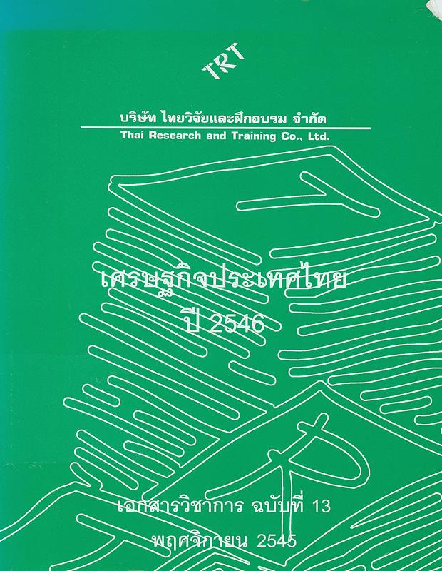เศรษฐกิจประเทศไทย ปี 2546 /บริษัทไทยวิจัยและฝึกอบรม ||เอกสารวิชาการ ฉบับที่ 13
