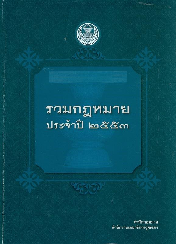 รวมกฎหมายประจำปี พุทธศักราช 2553 /สำนักกฎหมาย สำนักงานเลขาธิการวุฒิสภา.