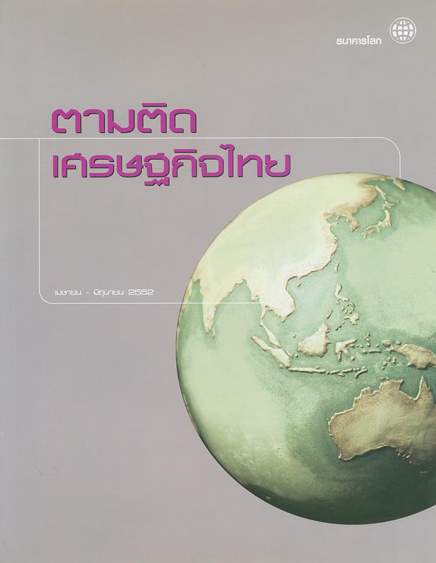 ตามติดเศรษฐกิจไทย /ธนาคารโลก สำนักงานประเทศไทย  เมษายน - มิถุนายน 2552
