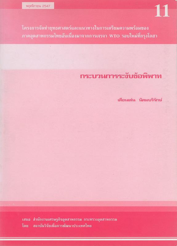 กระบวนการระงับข้อพิพาท/เดือนเด่น นิคมบริรักษ์||รายงานฉบับสมบูรณ์โครงการจัดทำยุทธศาสตร์และแนวทางในการเตรียมความพร้อมของภาคอุตสาหกรรมไทย อันเนื่องมาจากการเจรจา WTO รอบใหม่ที่กรุงโดฮา|The WTO Doha round of trade negotiations : strategic preparation of the Thai industrial sector