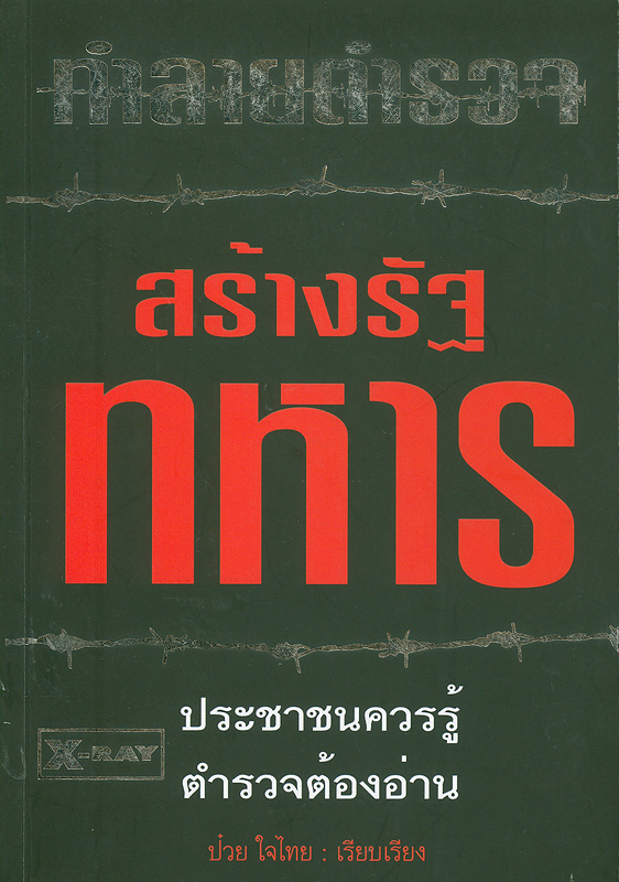 ทำลายตำรวจ-สร้างรัฐทหาร /ป๋วย ใจไทย เรียบเรียง  ทำลายตำรวจสร้างรัฐทหาร