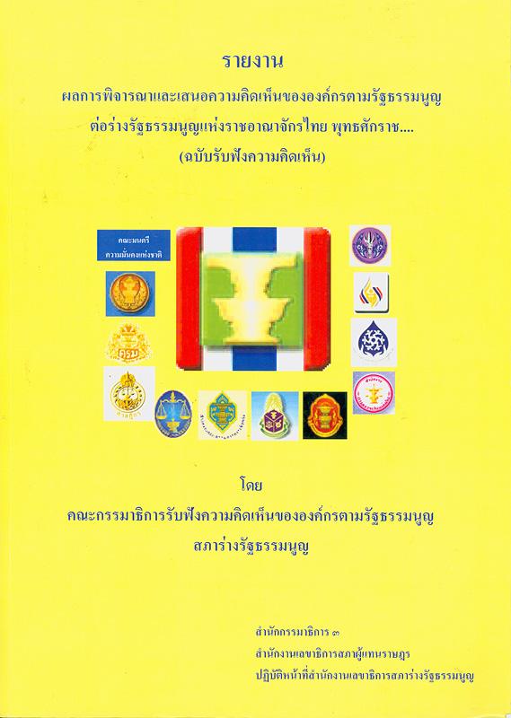 รายงานผลการพิจารณาและเสนอความคิดเห็นขององค์กรตามรัฐธรรมนูญต่อร่างรัฐธรรมนูญแห่งราชอาณาจักรไทย พุทธศักราช... (ฉบับรับฟังความคิดเห็น) /โดย คณะกรรมาธิการรับฟังความคิดเห็นขององค์กรตามรัฐธรรมนูญ สภาร่างรัฐธรรมนูญ||ผลการพิจารณาและเสนอความคิดเห็นขององค์กรตามรัฐธรรมนูญต่อร่างรัฐธรรมนูญแห่งราชอาณาจักรไทย พุทธศักราช... (ฉบับรับฟังความคิดเห็น)|ร่างรัฐธรรมนูญแห่งราชอาณาจักรไทย พุทธศักราช... (ฉบับรับฟังความคิดเห็น)