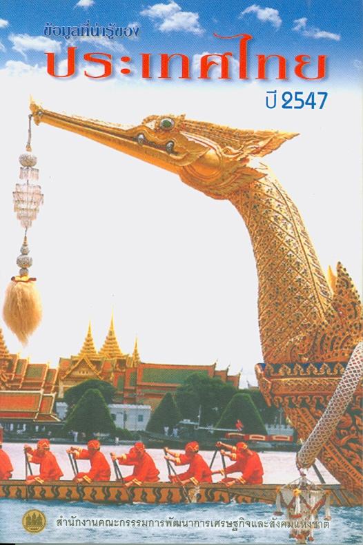ข้อมูลที่น่ารู้ของประเทศไทย ปี 2547 /สำนักงานคณะกรรมการพัฒนาการเศรษฐกิจและสังคมแห่งชาติ
