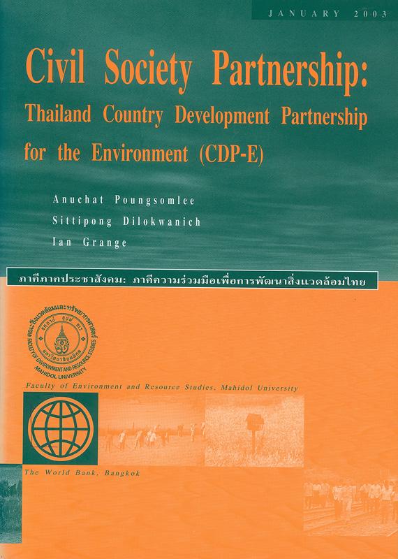 Civil society partnership :Thailand country development partnership for the environment (CDP-E) /Anuchat Poungsomlee, Sittipong Dilokwanich, Ian Grange||ภาคีภาคประชาสังคม : ภาคีความร่วมมือเพื่อการพัฒนาสิ่งแวดล้อมไทย