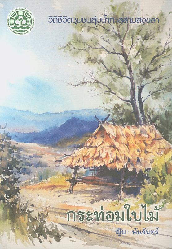 กระท่อมใบไม้ :วิถีชีวิตชุมชนลุ่มน้ำทะเลสาบสงขลา /ญิบ พันจันทร์