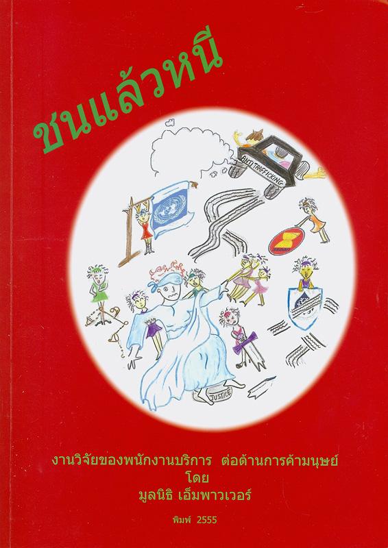 ชนแล้วหนี :ผลกระทบจากนโยบายและวิธีต่อต้านการค้ามนุษย์ กับสิทธิมนุษยชนของพนักงานบริการที่ประเทศไทย /โดย ทีม RATS-W มูลนิธิเอ็มพาวเวอร์