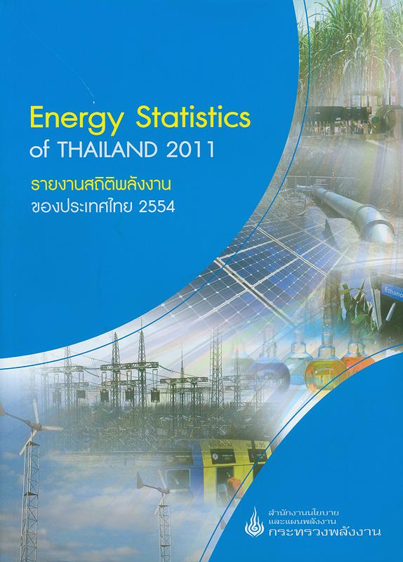 รายงานสถิติพลังงานของประเทศไทย 2554 สำนักงานนโยบายและแผนพลังงาน /สำนักงานนโยบายและแผนพลังงาน กระทรวงพลังงาน||Energy statistics of Thailand 2011|รายงานสถิติพลังงานของประเทศไทย สำนักงานนโยบายและแผนพลังงาน