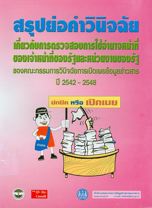 สรุปย่อคำวินิจฉัยเกี่ยวกับคำตรวจสอบการใช้อำนาจหน้าที่ของเจ้าหน้าที่ของรัฐและหน่วยงานของรัฐของคณะกรรมการวินิจฉัยการเปิดเผยข้อมูลข่าวสาร ปี 2542 - 2548 /สำนักงานคณะกรรมการข้อมูลข่าวสารของราชการ