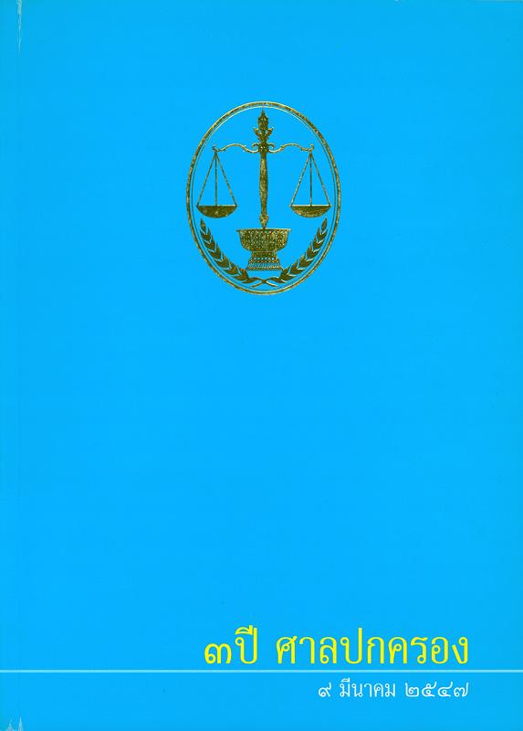 3 ปี ศาลปกครอง 9 มีนาคม 2547 /ศาลปกครองและสำนักงานศาลปกครอง||สามปีศาลปกครอง