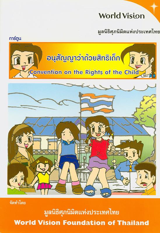 การ์ตูนอนุสัญญาว่าด้วยสิทธิเด็ก /มูลนิธิศุภนิมิตแห่งประเทศไทย||Convention on the rights of the child