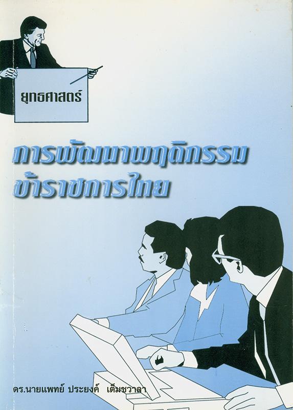 ยุทธศาสตร์การพัฒนาพฤติกรรมข้าราชการไทย /ประยงค์ เต็มชวาลา