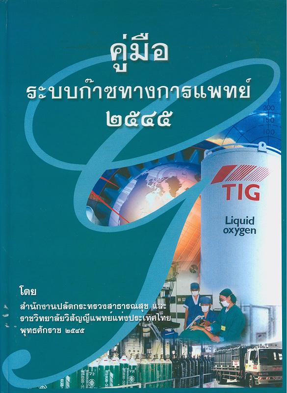 คู่มือระบบก๊าซทางการแพทย์ /สำนักงานปลัดกระทรวงสาธารณสุข และราชวิทยาลัยแพทย์แห่งประเทศไทย, บรรณาธิการ ; ปรีชา สุนทรานันท์...[และคณะ]