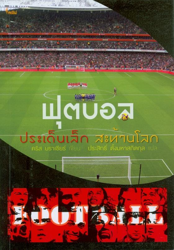 ฟุตบอล :ประเด็นเล็ก สะท้านโลก /คริส บราเซียร์ ; ประสิทธิ์ ตั้งมหาสถิตกุล, แปล||Football
