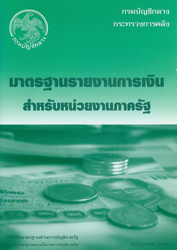มาตรฐานรายงานการเงิน สำหรับหน่วยงานภาครัฐ /สำนักมาตรฐานด้านการบัญชี กลุ่มมาตฐานและนโยบายการบัญชีภาครัฐ