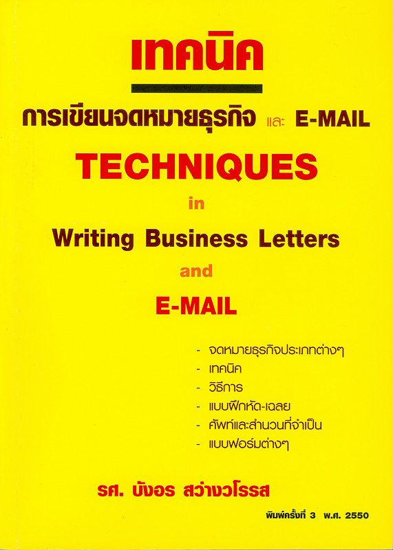 เทคนิคการเขียนจดหมายธุรกิจและ E-mail /บังอร สว่างวโรรส  Techniques inwriting business letters and E-Mail