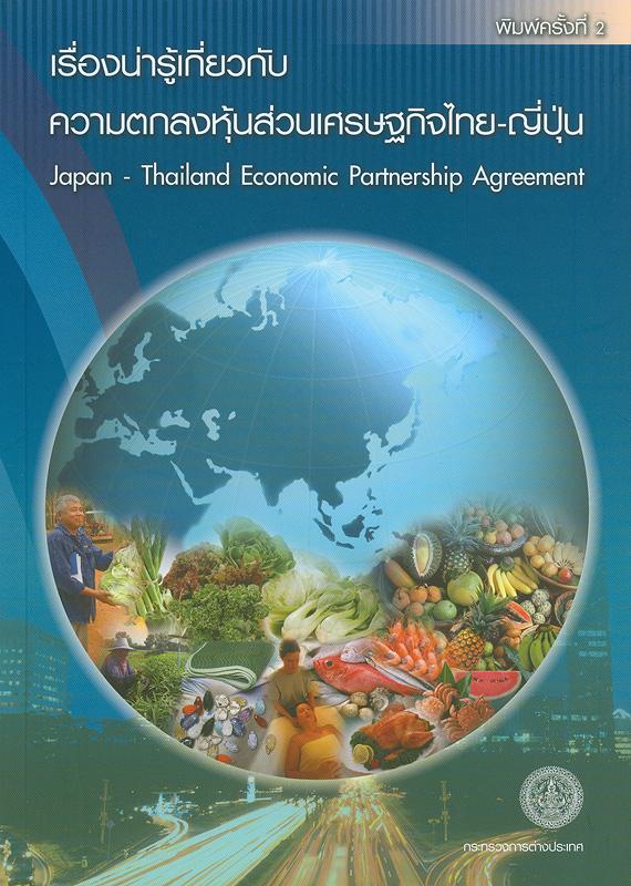 เรื่องน่ารู้เกี่ยวกับความตกลงหุ้นส่วนเศรษฐกิจไทย-ญี่ปุ่น /กระทรวงการต่างประเทศ||ความตกลงหุ้นส่วนเศรษฐกิจไทย-ญี่ปุ่น|Japan - Thailand economic partnership agreement
