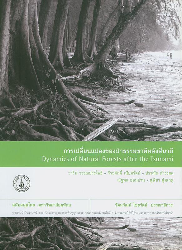 การเปลี่ยนแปลงของป่าธรรมชาติหลังสึนามิ /หัวหน้าโครงการวิจัย, อนุชาติ พวงสำลี ; รัตนวัฒน์ ไชยรัตน์, บรรณาธิการ  Dynamics of natural forests after the Tsunami