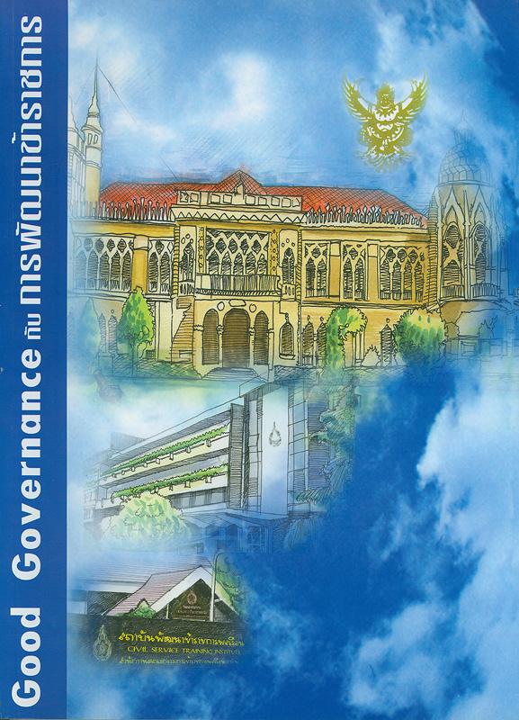 Good Governance กับการพัฒนาข้าราชการ /สถาบันพัฒนาข้าราชการพลเรือน สำนักงาน ก.พ. ; บรรณาธิการ, อุดม มุ่งเกษม