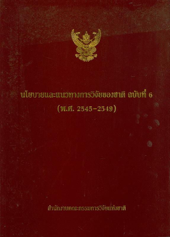 นโยบายและแนวทางการวิจัยของชาติ ฉบับที่ 6 (พ.ศ. 2545-2549) /สำนักงานคณะกรรมการวิจัยแห่งชาติ