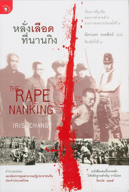 ที่หลั่งเลือดนานกิง /[จาง, ไอริส, ผู้เชียน] ; ฉัตรนคร องคสิงห์, ผู้แปล ||The Rape of Nanking