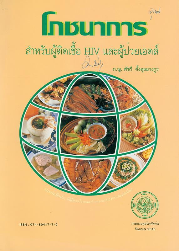 โภชนาการสำหรับผู้ติดเชื้อ HIV และผู้ป่วยเอดส์ /พัชรีตั้งตุลยางกูร