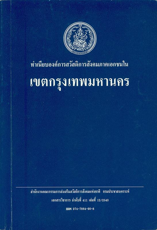 ทำเนียบองค์การสวัสดิการสังคมภาคเอกชนในเขตกรุงเทพมหานคร /สำนักงานคณะกรรมการส่งเสริมสวัสดิการสังคมแห่งชาติ กรมประชาสงเคราะห์||เอกสารวิชาการ ;ลำดับที่ 411 เล่มที่ 12/2540