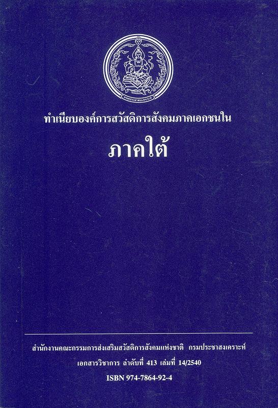 ทำเนียบองค์การสวัสดิการสังคมภาคเอกชนในภาคใต้ /สำนักงานคณะกรรมการส่งเสริมสวัสดิการสังคมแห่งชาติ กรมประชาสงเคราะห์||เอกสารวิชาการ ;ลำดับที่ 413 เล่มที่ 14/2540