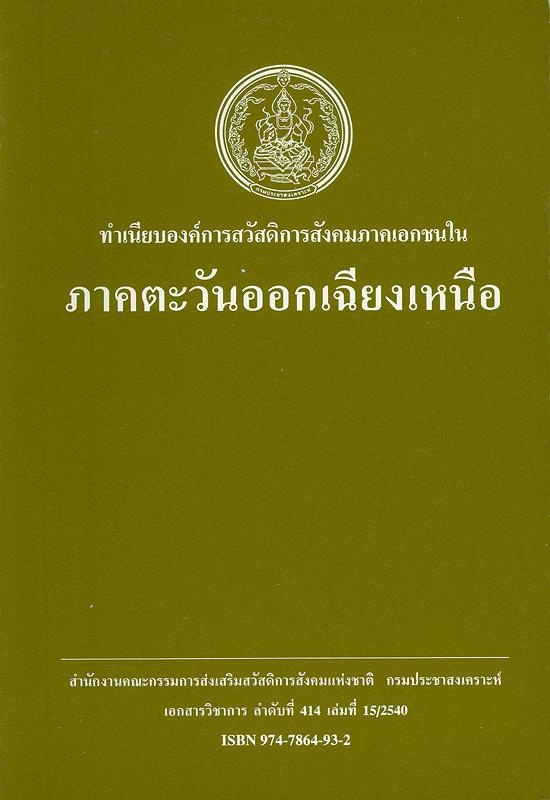 ทำเนียบองค์การสวัสดิการสังคมภาคเอกชนในภาคตะวันออกเฉียงเหนือ /สำนักงานคณะกรรมการส่งเสริมสวัสดิการสังคมแห่งชาติ กรมประชาสงเคราะห์||เอกสารวิชาการ ;ลำดับที่ 414 เล่มที่ 15/2540