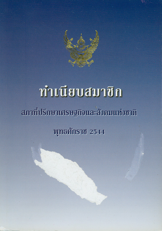 ทำเนียบสมาชิกสภาที่ปรึกษาเศรษฐกิจและสังคมแห่งชาติพุทธศักราช 2544 /สำนักงานสภาที่ปรึกษาเศรษฐกิจและสังคมแห่งชาติ