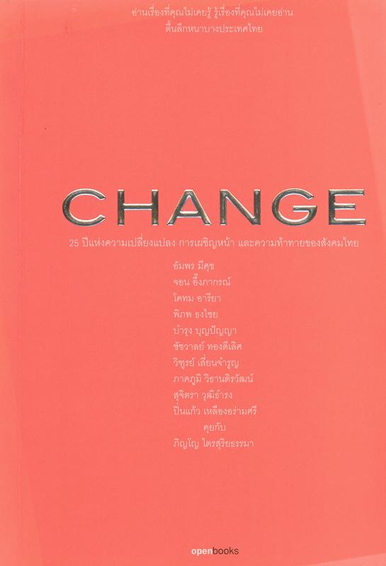 Change /ภิญโญ ไตรสุริยธรรมา, บรรณาธิการ||25 ปีแห่งความเปลี่ยนแปลง การเผชิญหน้าและความท้าทายของสังคมไทย|Change : 25 ปีแห่งความเปลี่ยนแปลง การเผชิญหน้าและความท้าทายของสังคมไทย|25ปีแห่งความเปลี่ยนแปลงการเผชิญหน้าและความท้าทายของสังคมไทย