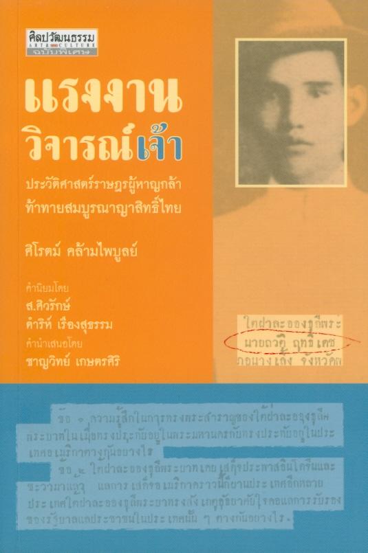 แรงงานวิจารณ์เจ้า :ประวัติศาสตร์ราษฎรผู้หาญกล้าท้าสมบูรณาญาสิทธิ์ไทย /ศิโรตม์ คล้ามไพบูลย์  ศิลปวัฒนธรรมฉบับพิเศษ