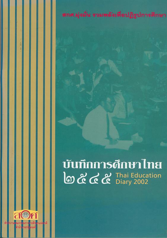 บันทึกการศึกษาไทย 2545 /สำนักงานคณะกรรมการการศึกษาแห่งชาติ สำนักนายกรัฐมนตรี||Thai education diary 2002