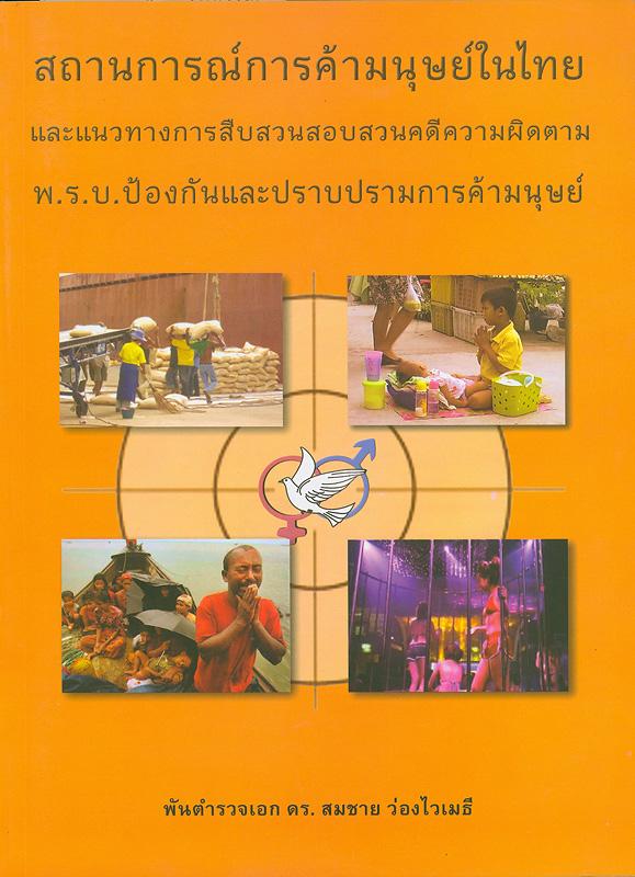 สถานการณ์การค้ามนุษย์ในไทยและแนวทางการสืบสวนคดีความผิดตาม พ.ร.บ.ป้องกันและปราบปรามการค้ามนุษย์ /สมชาย ว่องไวเมธี
