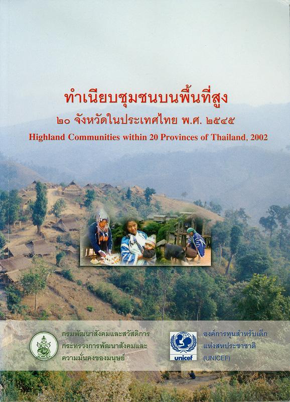 ทำเนียบชุมชนบนพื้นที่สูง 20 จังหวัดในประเทศไทย พ.ศ. 2545 /กรมพัฒนาสังคมและสวัสดิการกระทรวงการพัฒนาสังคมและความมั่นคงของมนุษย์,องค์การทุนสำหรับเด็กแห่งสหประชาชาติ (UNICEF)||Highland communities within 20 provinces of Thailand, 2002